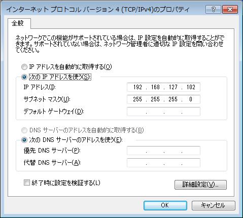 IPの設定.png