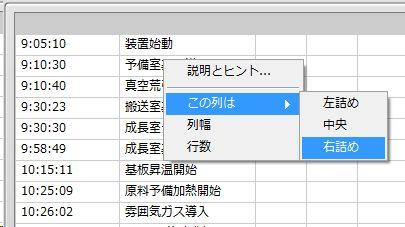 複数列リストボックス 表示位置調整