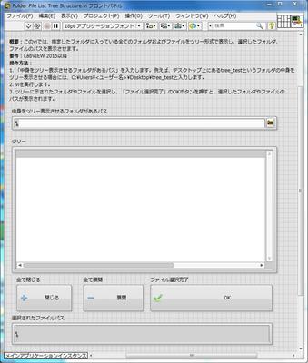 Folder File List Tree Structure_fp.PNG