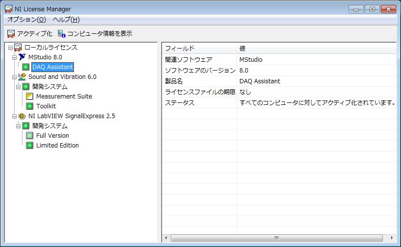 NI_License_Manager.png