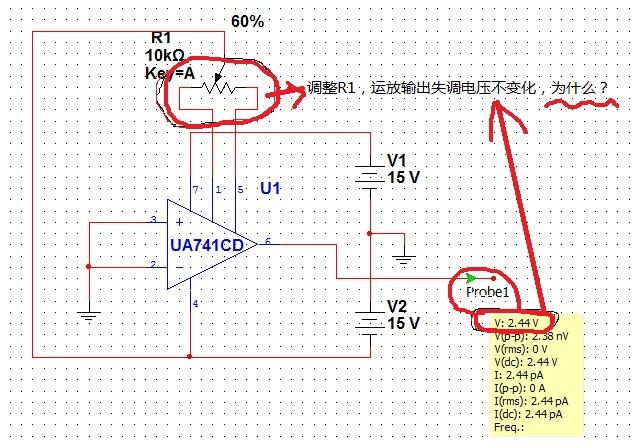 失调电压不能调整.jpg