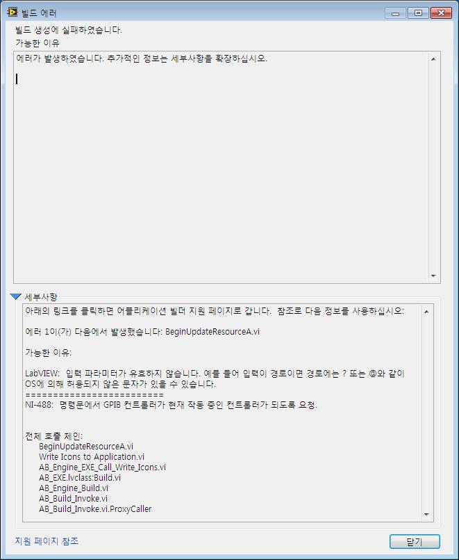 Workflow Builder interpreter Error Notification - eehelp com