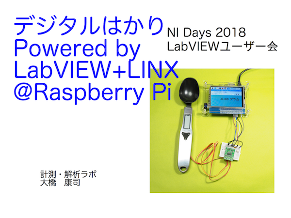 LabVIEWユーザー会2018.png