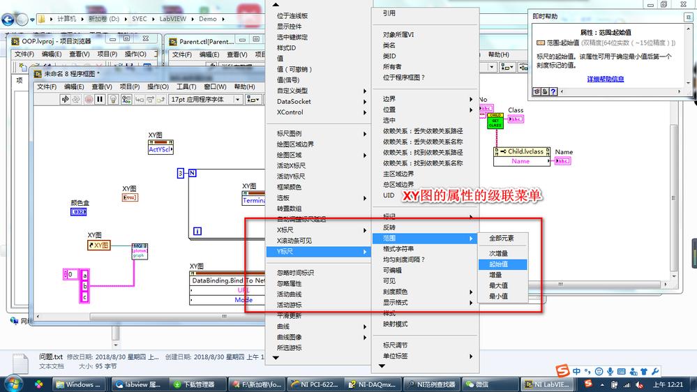 XY图的属性的级联菜单.png