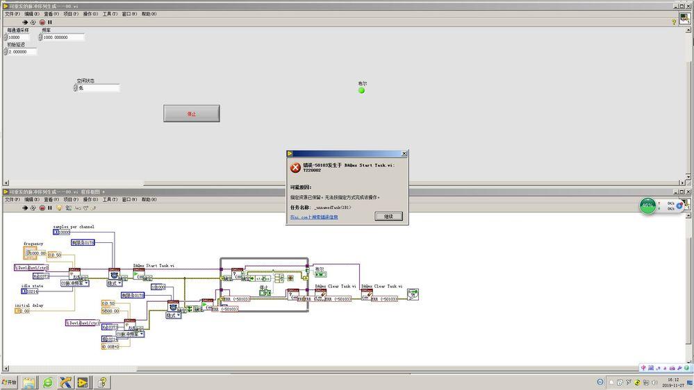 PCI-6221 产生两路脉冲序列.jpg